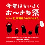 ゴリと映画ロケ地巡り! 『島ぜんぶでおーきな祭』プレイベント開催!