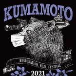 熊本にエールを「くまもと復興映画祭2021」開催!注目の10作品&登壇ゲスト