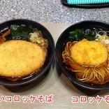 【クソデカ】富士そば五反田店のコロッケそばがヤバイ!「大きいコロッケそば」がマジでコロッケ大きくしただけだった / 立ち食いそば放浪記:第263回