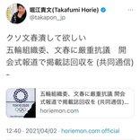 堀江貴文さん「クソ文春潰して欲しい」五輪組織委員会が週刊文春に厳重抗議という記事にコメント