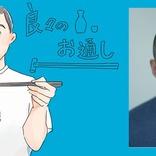 荒川良々がYouTuberデビュー!? お通しをテーマに、居酒屋でひとり呑みするチャンネルがスタート
