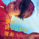 自閉症者の内面の感情や思考を描いた日本人著者によるベストセラーを映画化『僕が跳びはねる理由』本編映像