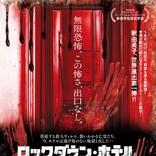 釈由美子が妊婦役で出演 カナダ発パンデミック・ホラー『ロックダウン・ホテル』 公開決定