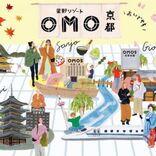 【星野リゾート】2021年京都と沖縄に「OMO」4施設をオープン!