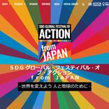 ゆりやんが参加!『SDGグローバル・フェスティバル・オブ・アクションfrom JAPAN』