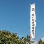 聖火リレーでめぐる47都道府県【4月3日~】岐阜県のルート&名所・観光スポット3選