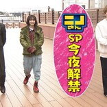 広瀬すず&櫻井翔『ネメシス』新キャスト、今夜『ニノさんSP』で発表