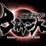 『仮面ライダーBLACK SUN』伝説的作品が白石和彌監督の指揮のもとリメイク、2022年春スタート