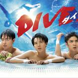 HiHi Jets、新曲が『DIVE!!』主題歌に決定! 井上瑞稀の同級生・前田旺志郎が弟役に