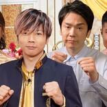 『日テレ系人気番組 春のコラボSP!』増田貴久らが超激辛チャレンジグルメ