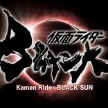 白石和彌監督が『仮面ライダーBLACK』をリブート 『仮面ライダーBLACK SUN』として2022年春にシリーズが始動