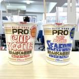 【日本初】タンパク質強化カップ麺「日清カップヌードルPRO」登場! いつものとの最大の違いは…