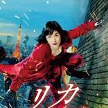 高岡早紀、まるでスパイダーマン!? 壁をはい空を飛ぶ映画『リカ』ビジュアル&コメント到着