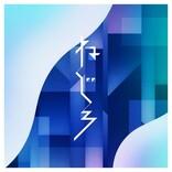 tacica、結成16周年目に合わせて新曲『ねじろ』をデジタルリリース!