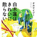 """50代女性3人の""""しんどい現実""""を照らす『白木蓮はきれいに散らない』発売! オカヤイヅミの最新作!"""