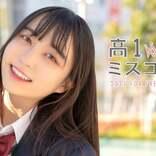 """""""日本一かわいい高校一年生""""を決める「高一ミスコン2021」開催決定"""