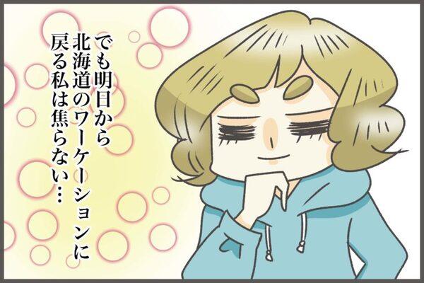 赤坂女子ものがたり51