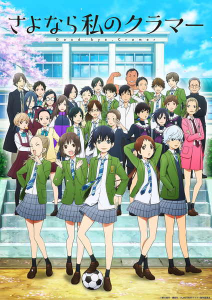 TVアニメ『さよなら私のクラマー』キービジュアル (c)新川直司・講談社/さよなら私のクラマー製作委員会