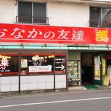 「おなかの友達」を自称する埼玉の中華料理店 クセが強めなメニューが激ウマ