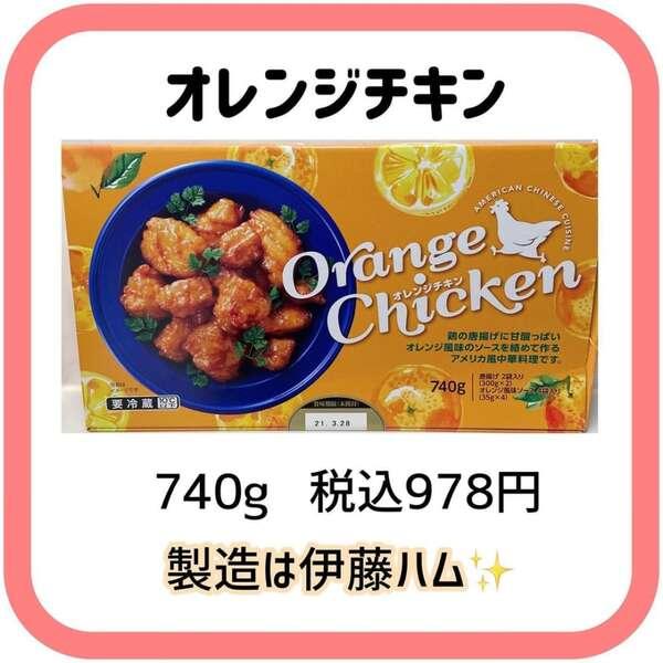 コストコのオレンジチキン