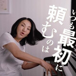 広瀬香美が焼酎甲類の魅力を歌ってみた! 冬の女王が歌えば全て名曲に!?