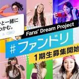 次世代エンタテインメント業界のスターを育成する『Fans' Dream Project』1期生の募集がスタート!