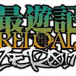 アニメ『最遊記RELOAD -ZEROIN-』ティザーサイト公開!三蔵一行の旅路を振り返る企画も