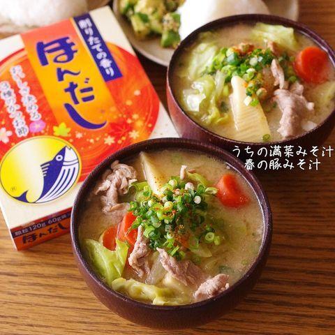 美味しい豚味噌汁