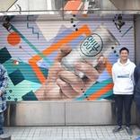 シャッターアートで店舗を助ける。コロナに負けない地域支援プロジェクト【渋谷】
