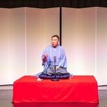 桂文枝、総合プロデューサーを務める淡路島の劇場「波乗亭」にて独演会を開催