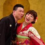 吉本新喜劇の清水啓之と森田まりこが入籍! 小籔「有吉さんと夏目さんの結婚報道の3倍の衝撃」