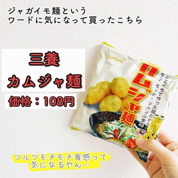 カムジャ麺のパッケージ