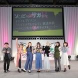 謎の新キャラも登場 TVアニメ『ゾンビランドサガ リベンジ』放送直前に第2弾PV&AJステージの模様を公開