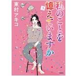 初恋相手が人気俳優に!? 東村アキコの日韓同時連載『私のことを憶えていますか』