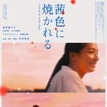 尾野真千子×石井裕也監督『茜色に焼かれる』ポスター&場面写真解禁