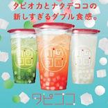 【ミスタードーナツ】新しすぎる!タピオカとナタデココのダブル食感「タピココ」誕生。「タピオカ」と「氷コーヒー」もね|News