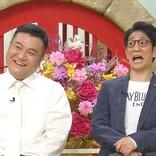 ザキヤマ&バービー、マネージャー同士が結婚していた! 顔そっくりの縁