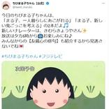 キートン山田さんに寄せてる!『ちびまる子ちゃん』新ナレーションに「違和感ない」「プロはすごい」と反響