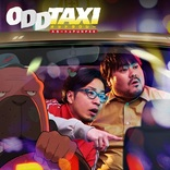 スカートとPUNPEE、ニューシングル「ODDTAXI」のMVをYouTubeプレミア公開