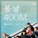 BTS「Spring Day」MVが4億再生突破、雪原を背景にした芸術映画のよう作品