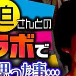 千原ジュニアが宮迫博之とのコラボを反省「YouTubeとしては俺があかん」 一方、ファンからは「宮迫の名前を利用するな」の声が