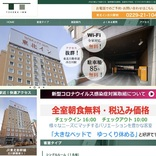 旧東横インの「東北イン古川駅前」をアパホテルが取得 「アパホテル〈宮城古川駅前〉」4月20日オープン
