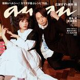 広瀬すずさんと櫻井翔さん 表紙撮影の様子を紹介 anan2245号「カラダにいいレシピ」