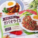 簡単なのに本格派!でもお肉じゃない!? 『ダイズラボ 大豆のお肉で作るガパオライス/チャプチェ』でヘルシーな一品を!