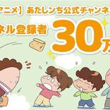 アニメ『あたしンち』公式YouTubeチャンネル登録者数30万人突破記念! 特別映像や人気エピソード再配信!