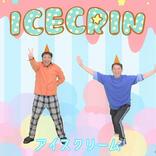 『iiiあいすくりん』ダンスプロジェクト始動!サバンナが全力ダンス