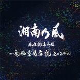 湘南乃風、「一番歌」(電脳空間伝説Ver.)ライブ音源配信リリース決定