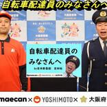 吉本新喜劇・吉田裕が交通事故防止啓発動画に出演! 交通ルール順守を呼びかけ