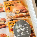 マクドナルド、惜しまれつつ販売終了した定番バーガー 新商品に絶品パティ託す