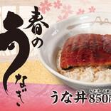 松屋、春のうなぎ祭り! 「うな丼」4月13日より発売